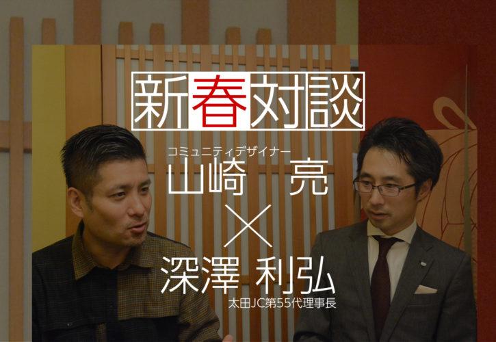 新春対談 太田JC